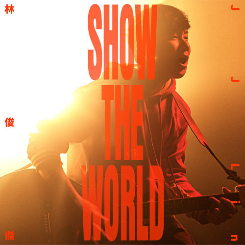 林俊傑 (JJ Lin) – SHOW THE WORLD (2019) [FLAC 24bit/48kHz]