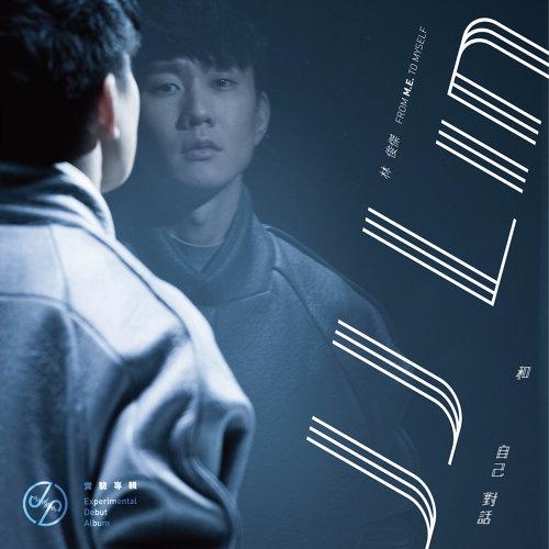 """林俊傑 (JJ Lin) – """"和自己對話"""" 實驗專輯 (2015) [Mora FLAC 24bit/48kHz]"""