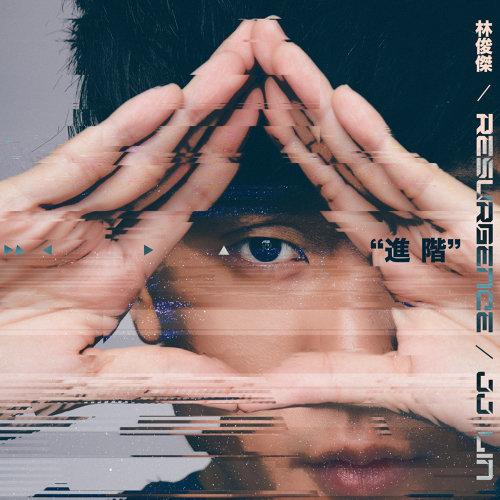 林俊傑 (JJ Lin) – 進階 (2018) [FLAC 24bit/44,1kHz]