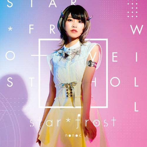 nonoc – TVアニメ 「 彼方のアストラ 」 オープニングテーマ 「 star*frost 」 [FLAC / CD] [2019.08.07]