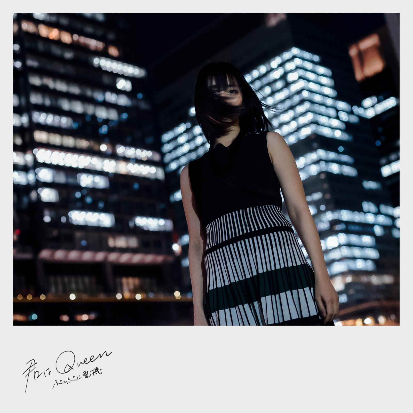 ぷにぷに電機  (punipunidenki) – My Queen [FLAC + MP3 320 / WEB] [2019.06.05]