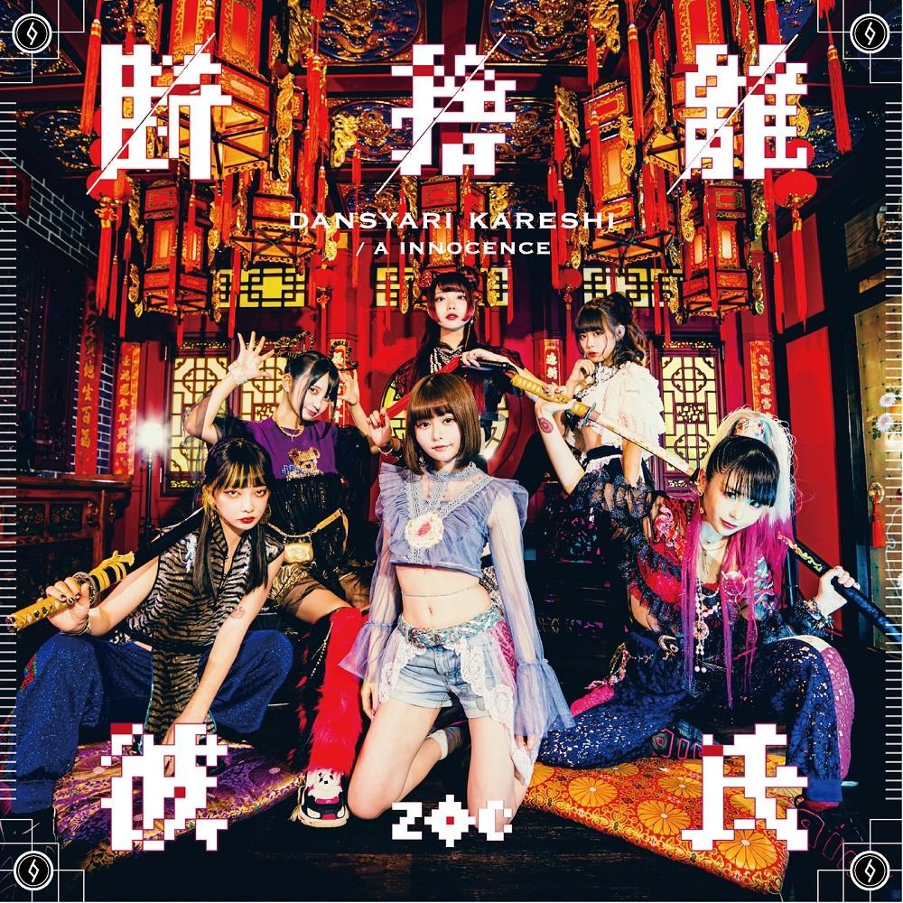 ZOC – 断捨離彼氏 (DANSYARI KARESHI) [FLAC + MP3 320 / WEB] [2019.10.09]