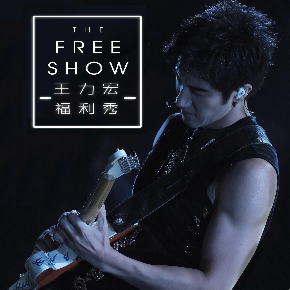 王力宏 (Leehom Wang) – 2019福利秀臺北大安森林公園LIVE專輯 (2019) [FLAC 24bit/48kHz]
