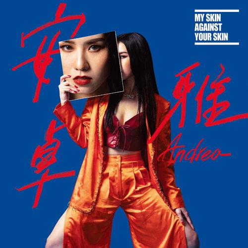 激膚樂團 (My Skin Against Your Skin) – 安卓雅 (Andrea) (2019) [FLAC 24bit/48kHz]