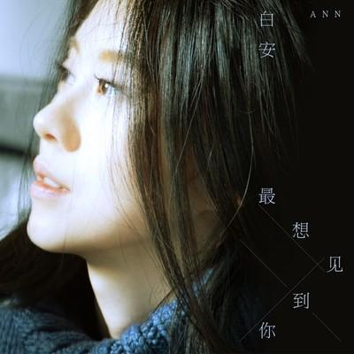 白安 (Ann) – 最想見到妳 (2019) [FLAC 24bit/48kHz]