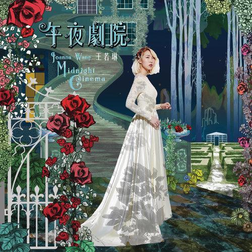 王若琳 (Joanna Wang) – 午夜劇院 (2014) [FLAC 24bit/96kHz]