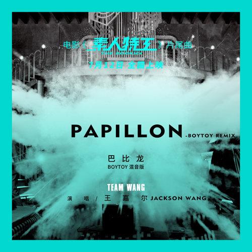 王嘉爾 (Jackson Wang) – Papillon(BOYTOY remix)-Postlude of The Rookies (2019) [FLAC 24bit/48kHz]