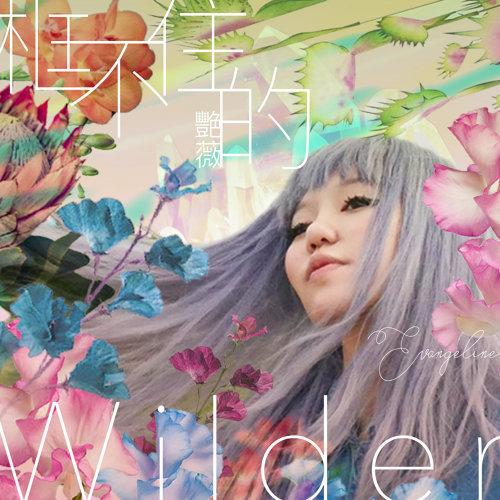 王艷薇 (Evangeline) – 框不住的艷薇 (Wilder) (2018) [FLAC 24bit/44,1kHz]