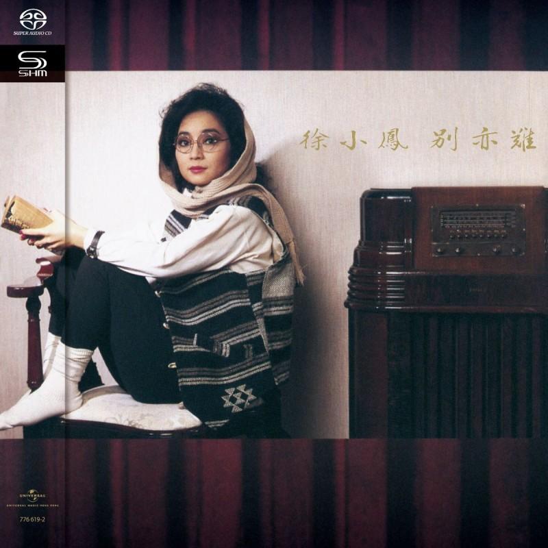 徐小鳳 (Paula Tsui) – 別亦難 [SHM-SACD] (1988/2019) SACD ISO