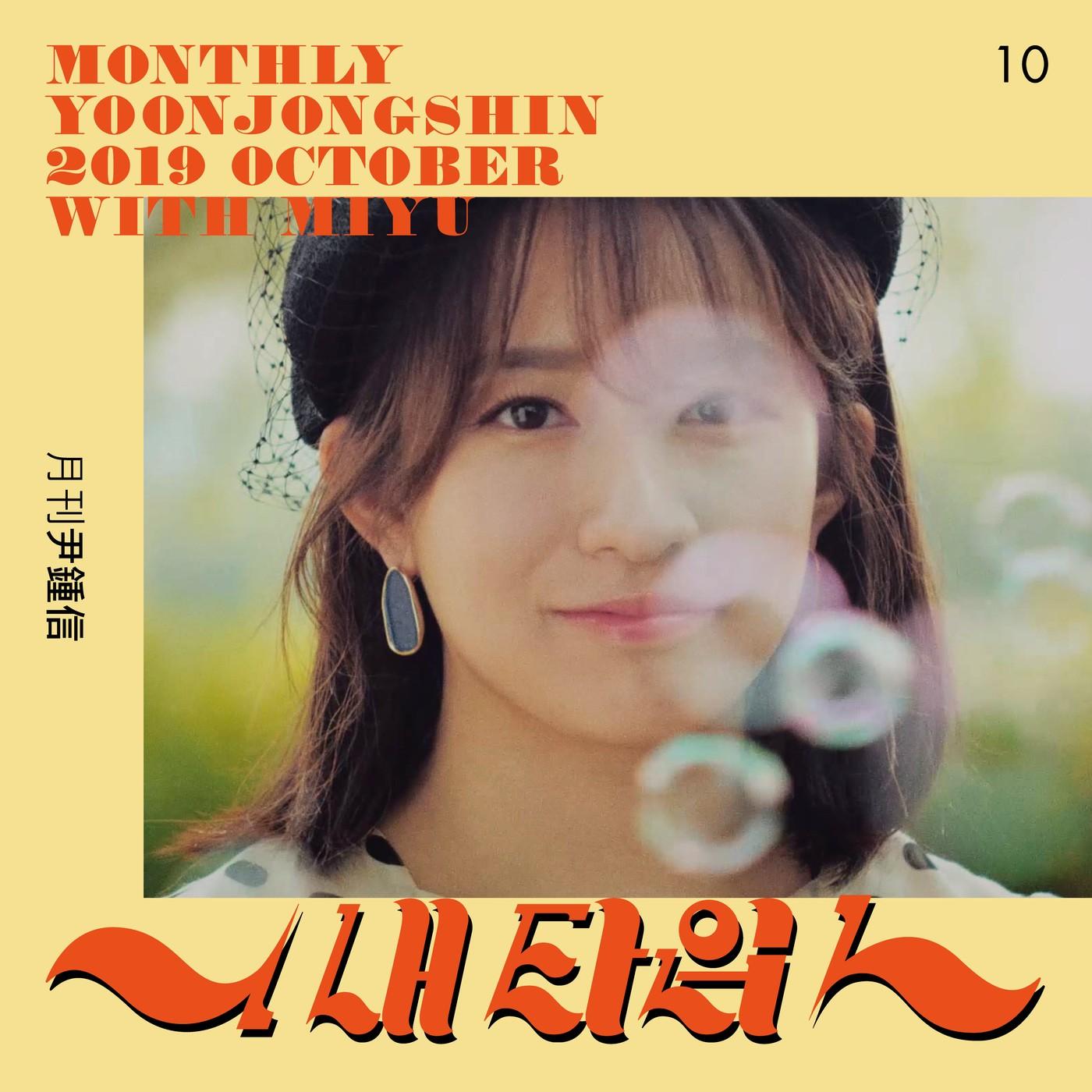 MIYU – Monthly Project 2019 October Yoon Jong Shin [FLAC + MP3 320 / WEB] [2019.10.23]