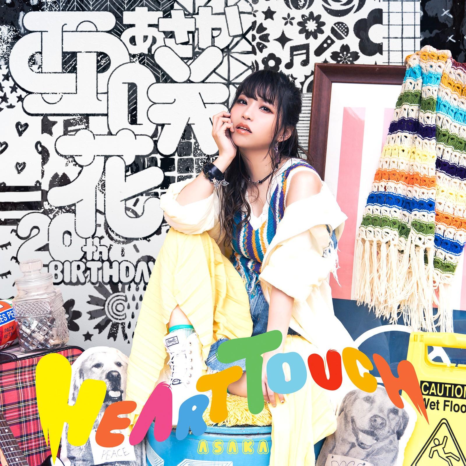 亜咲花 (Asaka) – HEART TOUCH [24bit Lossless + MP3 320 + MKV 1080p] [2019.10.25] [2019.10.07]