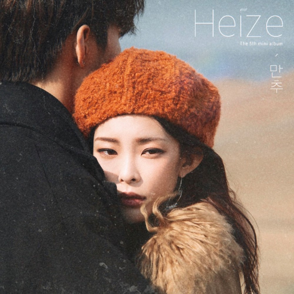 Heize (헤이즈) – Late Autumn (만추) [FLAC + MP3 320 / WEB] [2019.10.13]