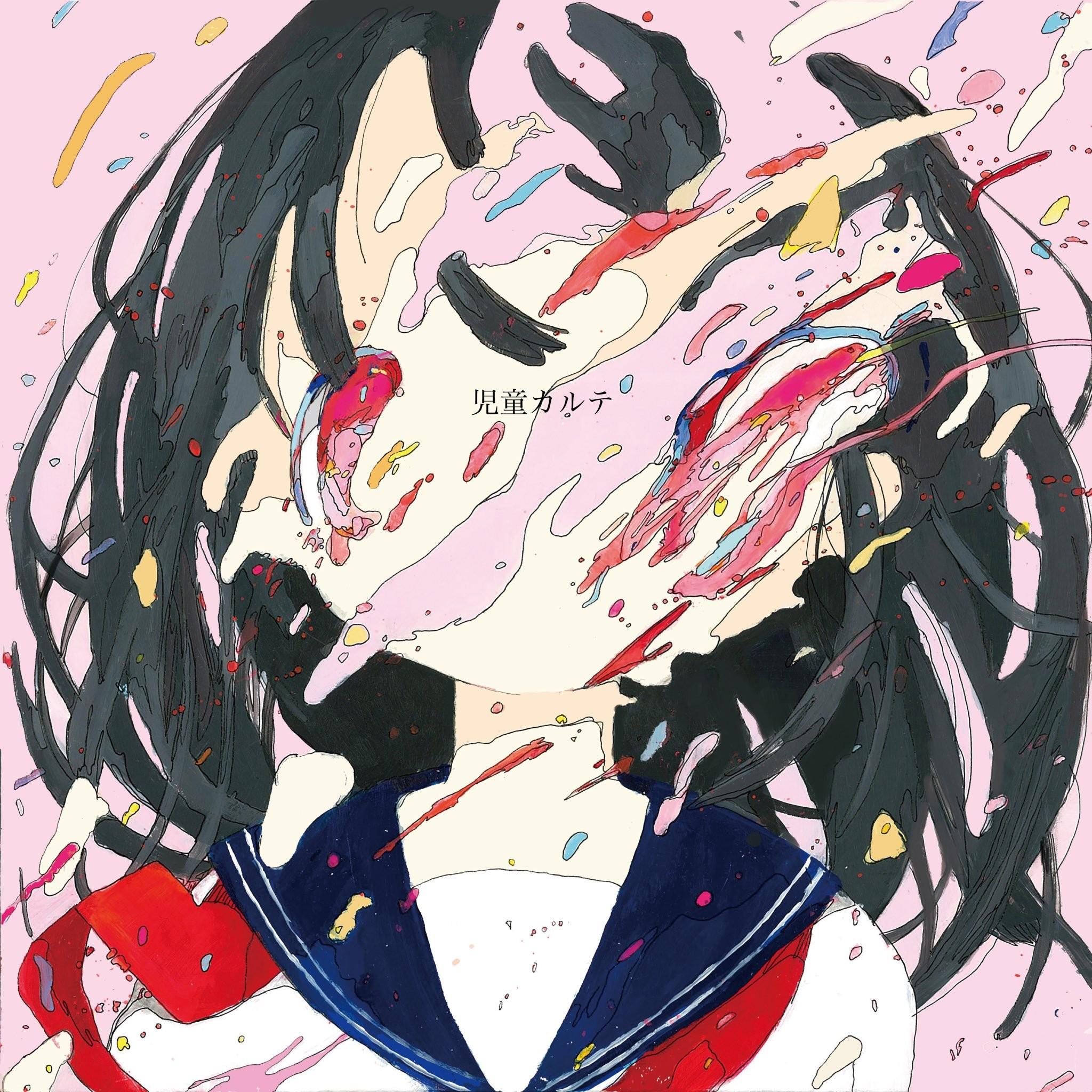 神聖かまってちゃん (Shinsei Kamattechan) – 児童カルテ [FLAC + AAC 320 / WEB] [2019.11.01]