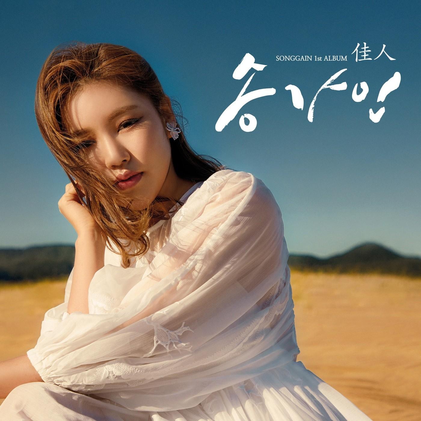 송가인 (Song Ga In) – 송가인 1st ALBUM '佳人' [FLAC + MP3 320 / WEB] [2019.11.04]