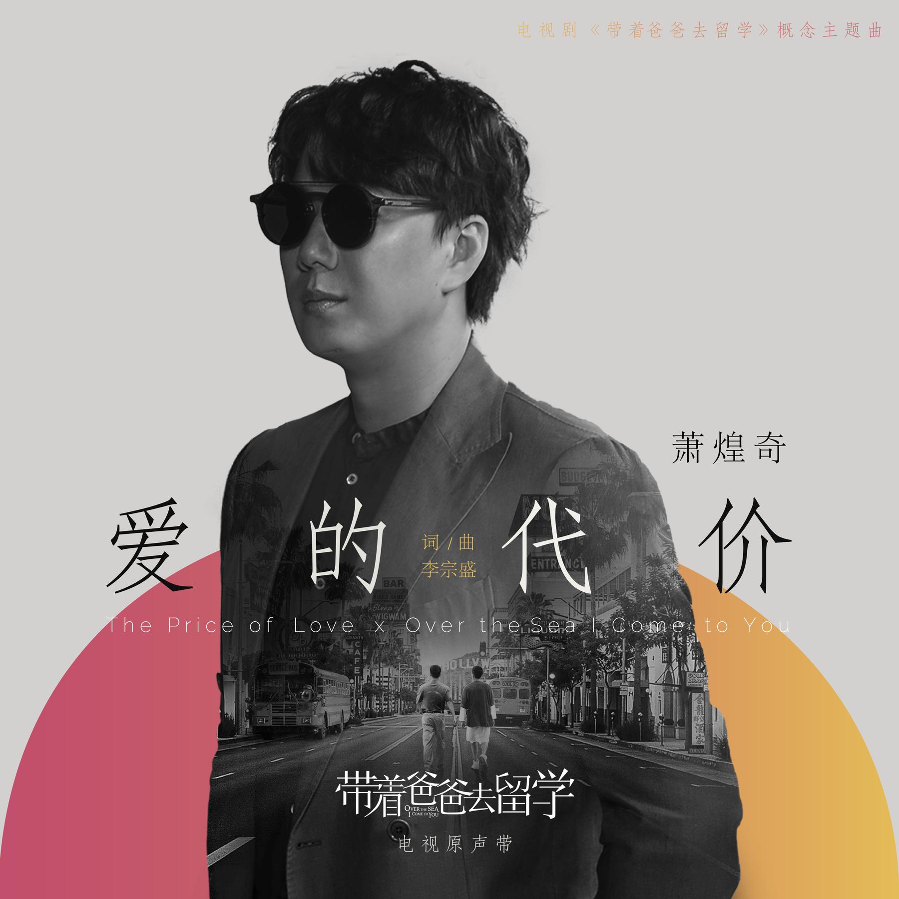 萧煌奇 (Ricky Hsiao) – 愛的代價 (2019) [FLAC 24bit/48kHz]