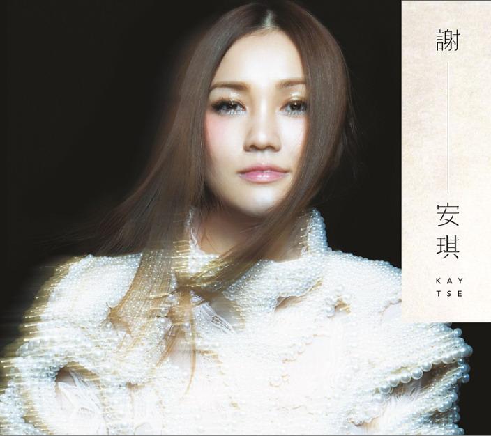 謝安琪 (Kay Tse) – 謝-安琪 (2013) [FLAC 24bit/96kHz]