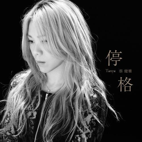 蔡健雅 (Tanya Chua) – 停格 (2015) [FLAC 24bit/48KHz]
