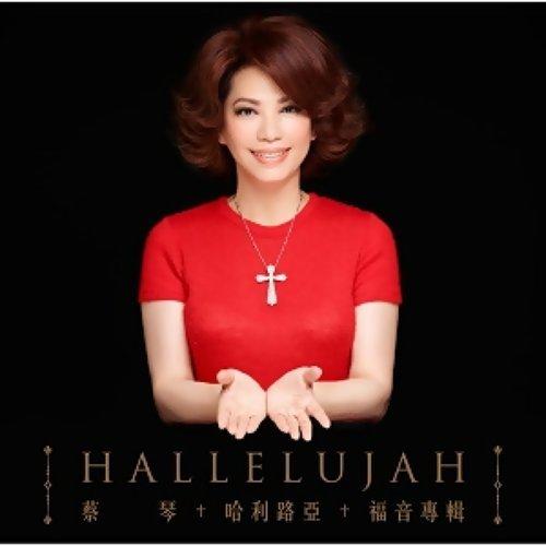 蔡琴 (Tsai Chin) – 哈利路亞 (Hallelujah) (2016) [FLAC 24bit/48kHz]