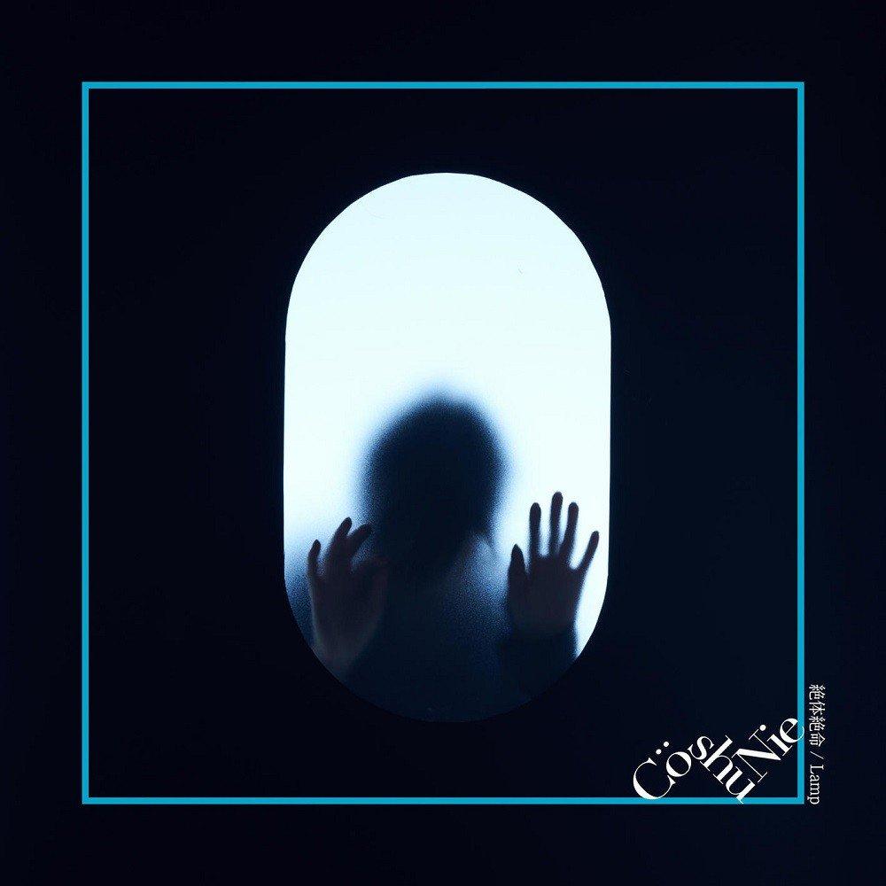 Cö shu Nie – 絶体絶命 / Lamp [FLAC 24bit/48kHz]