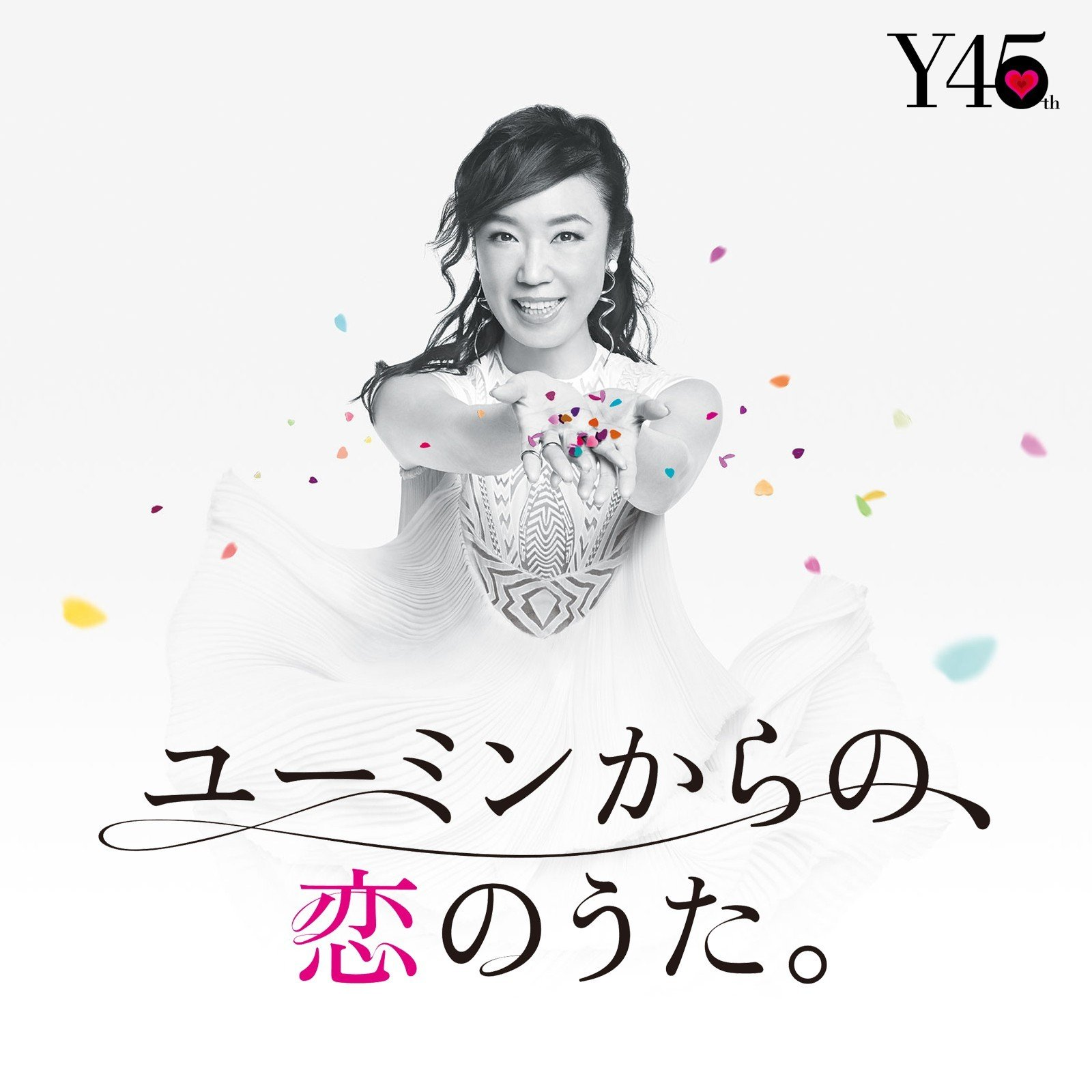 松任谷由実 (Yumi Matsutoya) – 45周年記念ベストアルバム ユーミンからの、恋のうた。 (Remastered 2019) [FLAC / 24bit Lossless / WEB] [2018.04.11]