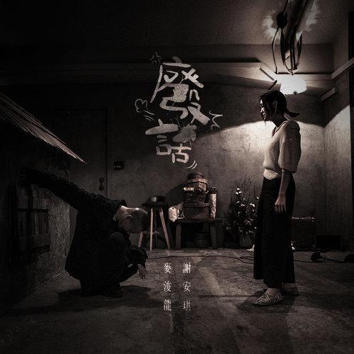 麥浚龍 & 謝安琪 (Juno Mak & Kay Tse) – 廢話 (2019) [FLAC 24bit/48kHz]