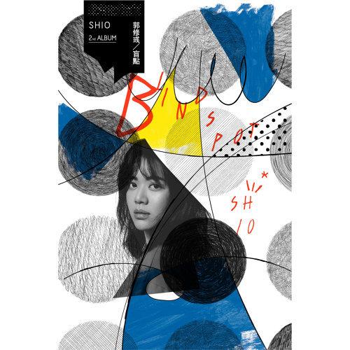 郭修彧 (Shio) – 盲點 (Blindspot) (2019) [FLAC 24bit/48kHz]