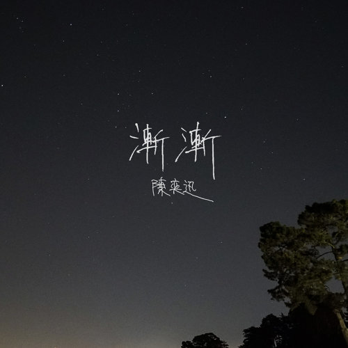 陳奕迅 (Eason Chan) – 漸漸 (2018) [FLAC 24bit/44,1kHz]