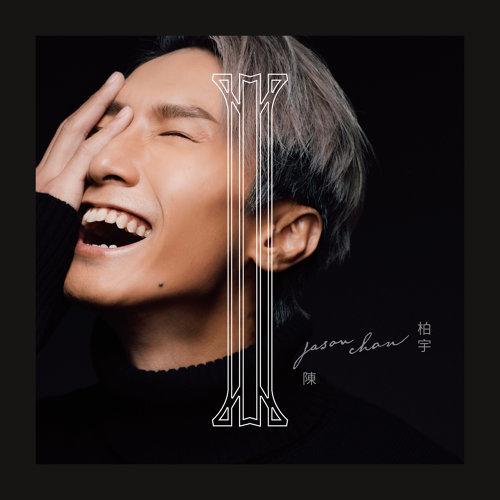 陳柏宇 (Jason Chan) –  I (2017) [FLAC 24bit/96kHz]