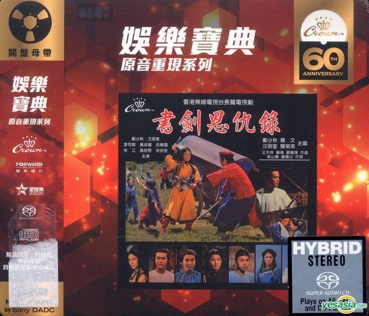 鄭少秋 (Adam Cheng) – 書劍恩仇錄 (2019) SACD ISO