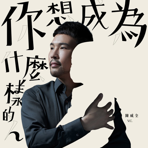 陈威全 (Vchuan) – 你想成為什麼樣的人 (2019) [FLAC 24bit/48kHz]