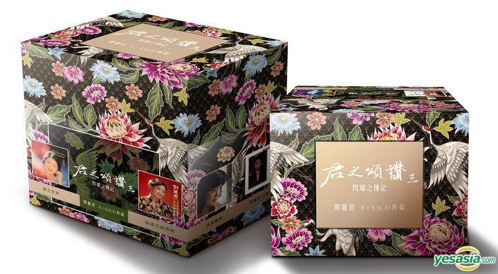鄧麗君 (Teresa Teng) – 君之頌讚3 閃耀之傳記 SACD Collection (2019) 8xSACD