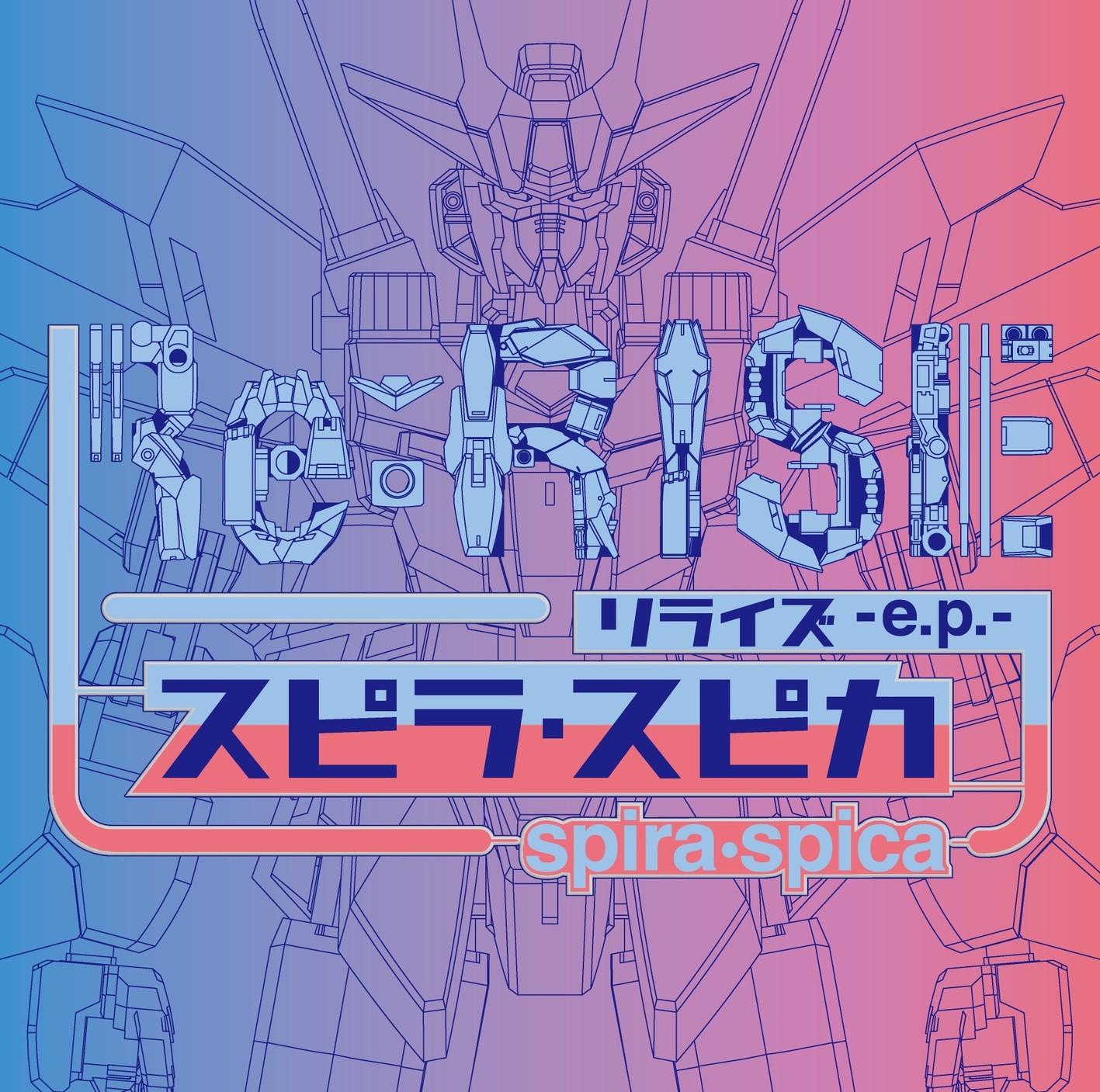 スピラ・スピカ (Spira Spica) – Re:RISE -e.p.- [Mora FLAC 24bit/96kHz]