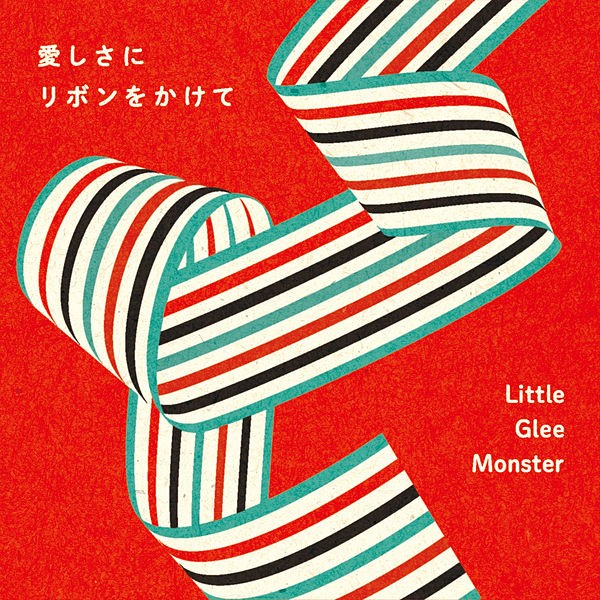 Little Glee Monster – 愛しさにリボンをかけて [FLAC 24bit/48kHz]