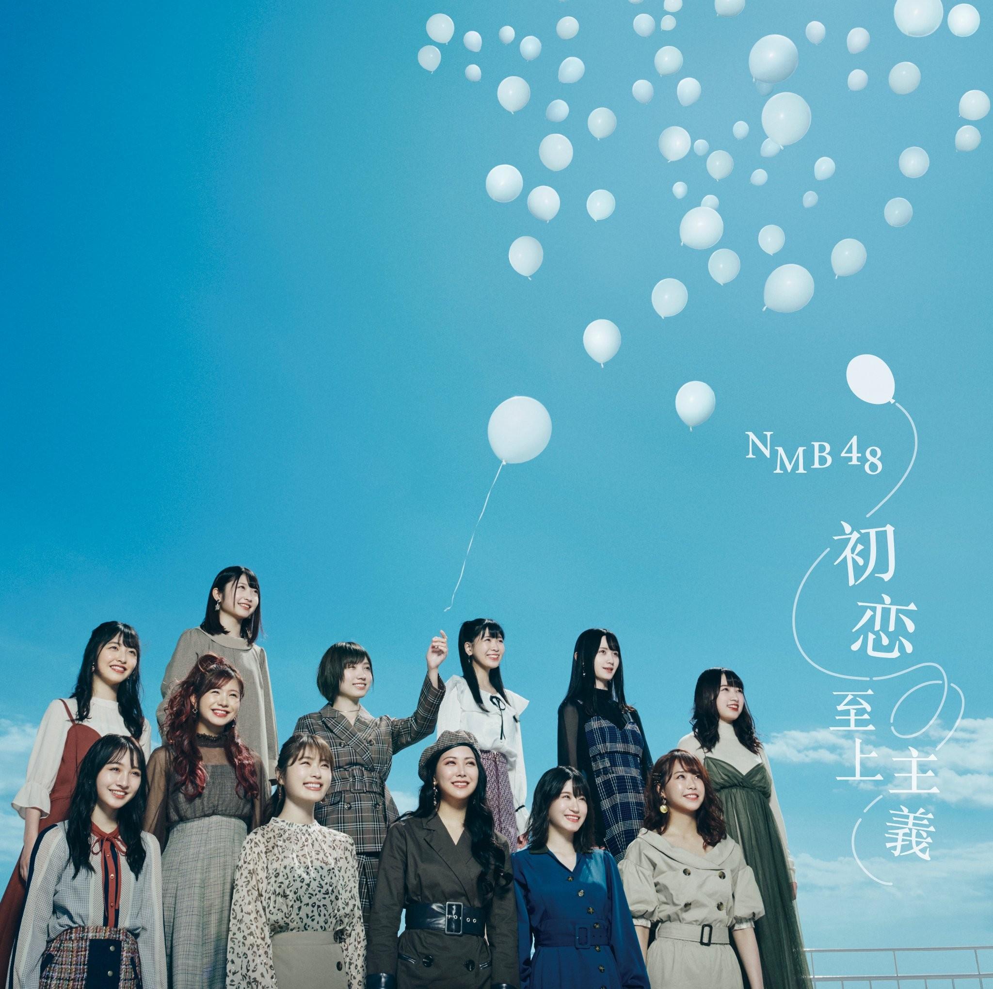 NMB48 – 初恋至上主義 [FLAC / CD] [2019.11.06]