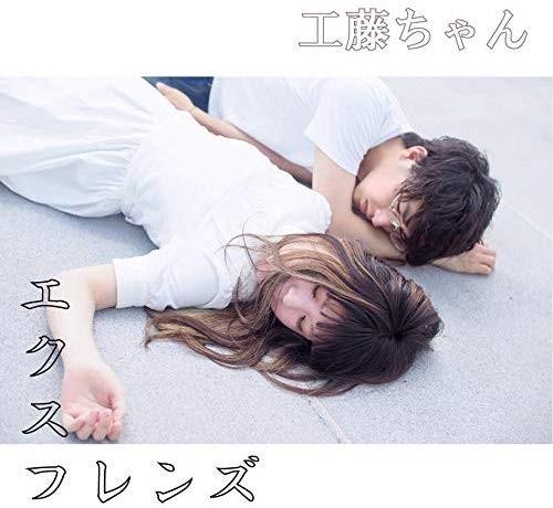 工藤ちゃん (Kudo-chan) – エクスフレンズ [MP3 320 / CD] [2019.10.23]