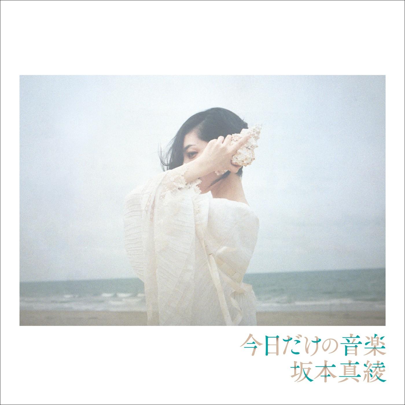 坂本真綾 (Maaya Sakamoto) – 今日だけの音楽 [FLAC 24bit/96kHz]