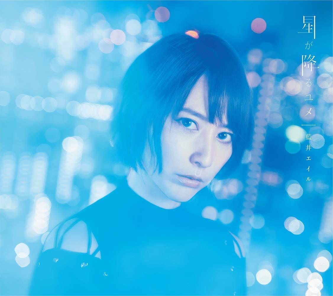 藍井エイル (Eir Aoi) – 星が降るユメ [FLAC + MP3 320] [2019.11.27]