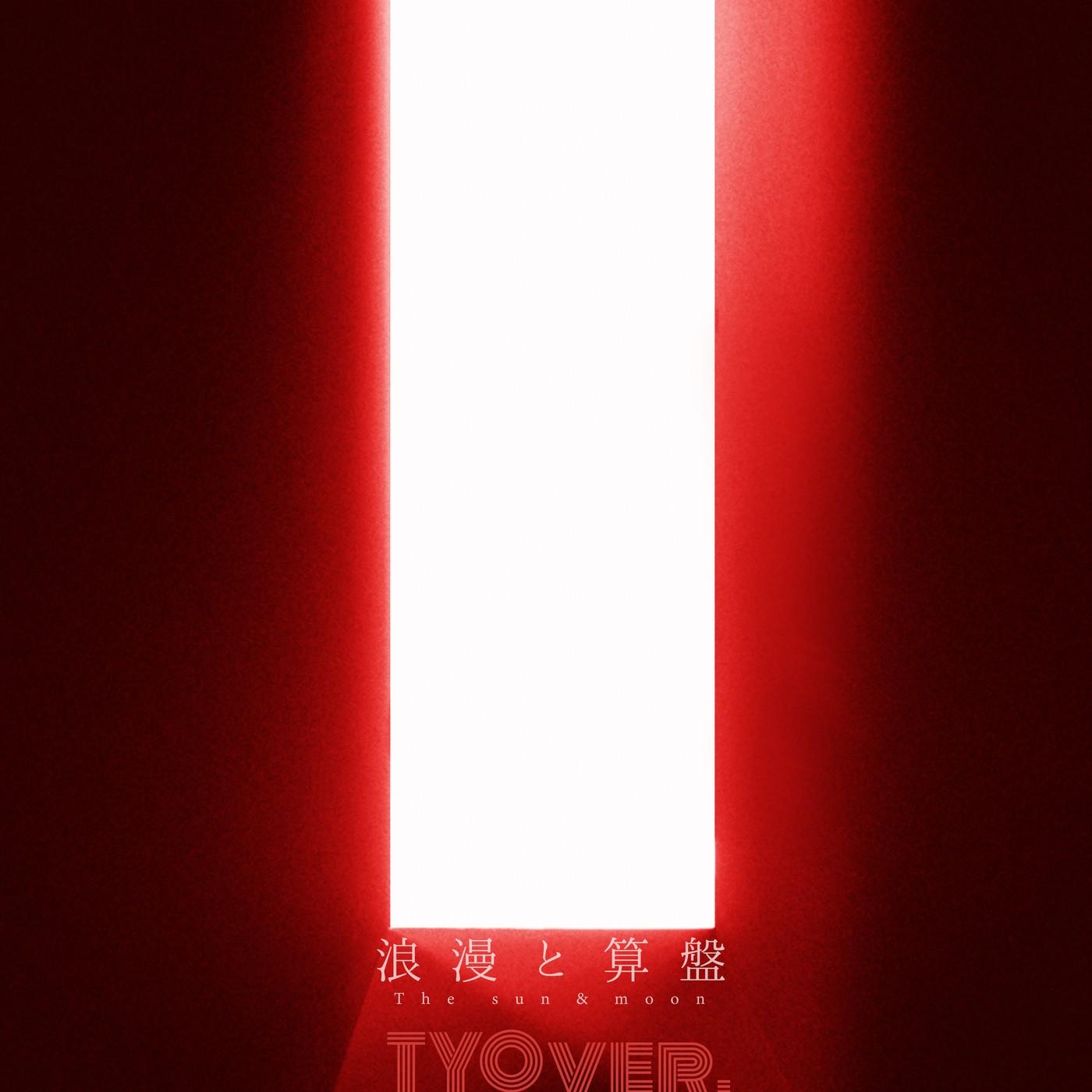 椎名林檎 (Shiina Ringo) – 浪漫と算盤 TYO ver. [24bit Lossless + MP3 320 / WEB] [2019.11.25]