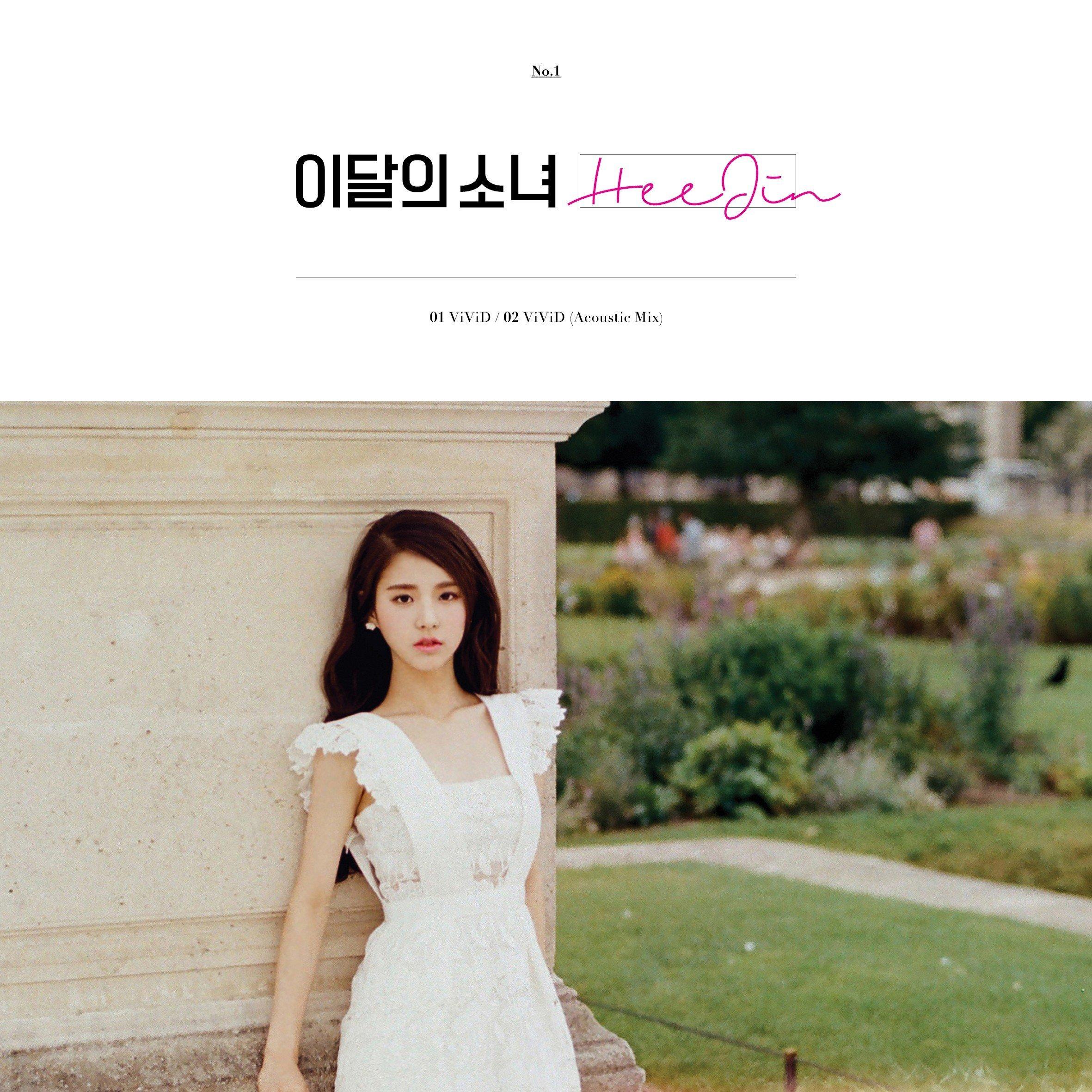 LOONA (이달의 소녀) – HeeJin (희진) [FLAC / WEB] [2016.10.05]