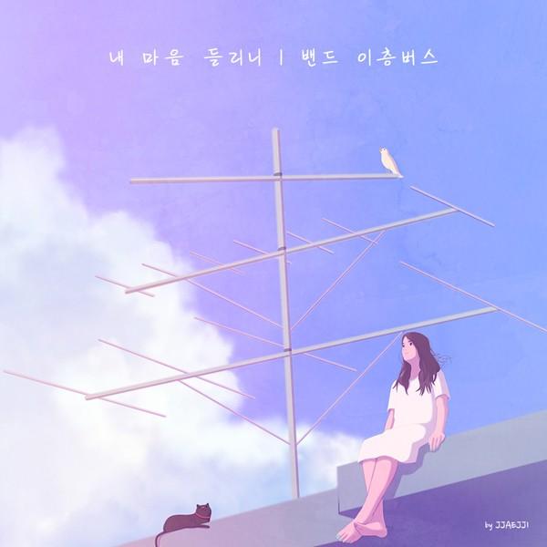 Double Decker (이층버스) – Can You Hear My Heart (내 마음 들리니) [FLAC + MP3 320 / WEB] [2019.11.21]