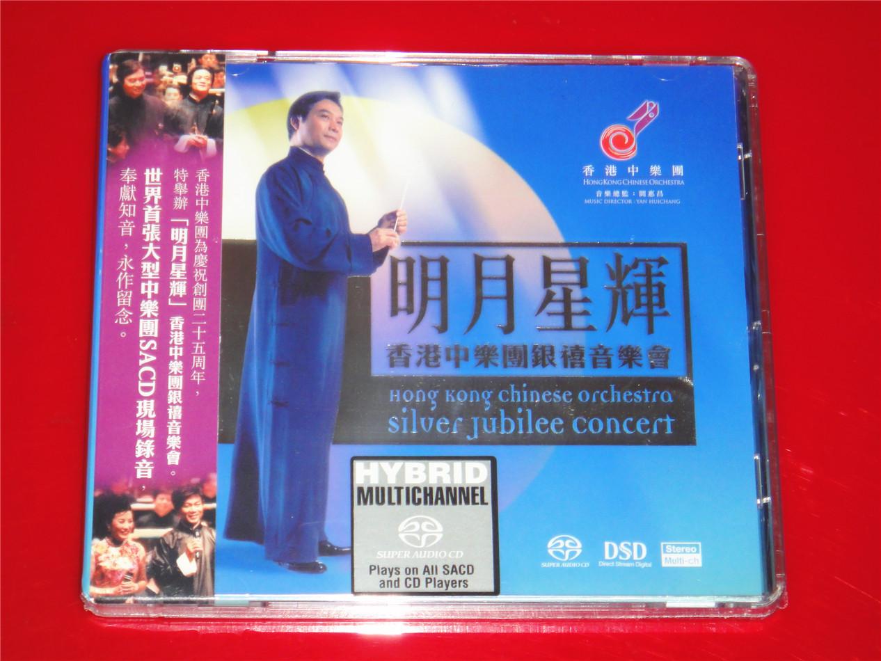 明月星輝 香港中樂團銀禧音樂會 (2003) SACD ISO