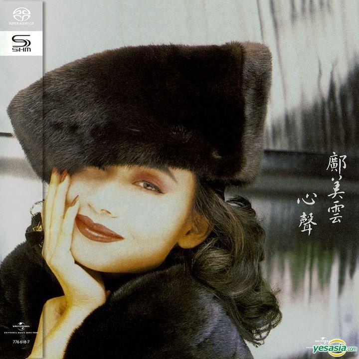 鄺美雲 (Cally Kwong) – 心聲 (1988) (SHM-SACD 2019) SACD ISO
