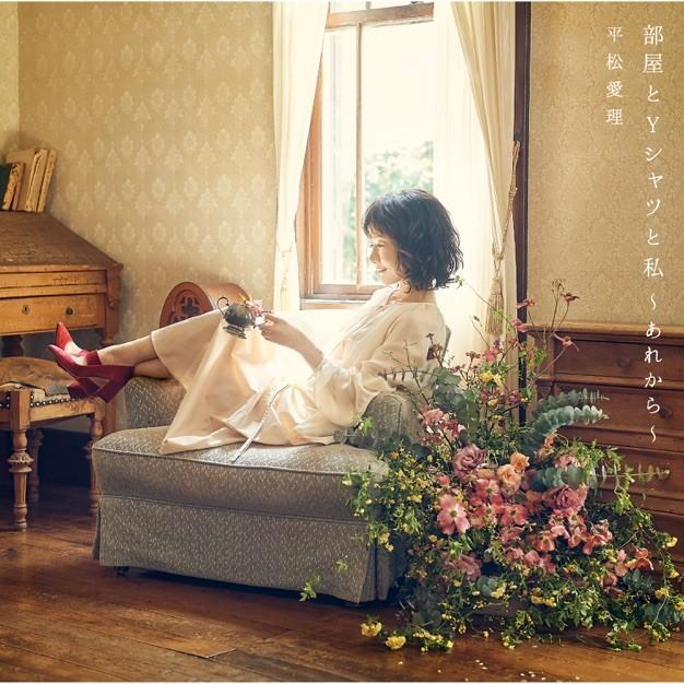 平松愛理 (Eri Hiramatsu) – 部屋とYシャツと私 ~あれから~ [Mora FLAC 24bit/48kHz]