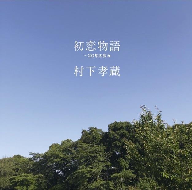 村下孝蔵 (Kozo Murashita) – 初恋物語 ~20年の歩み〜 [Mora FLAC 24bit/96kHz]