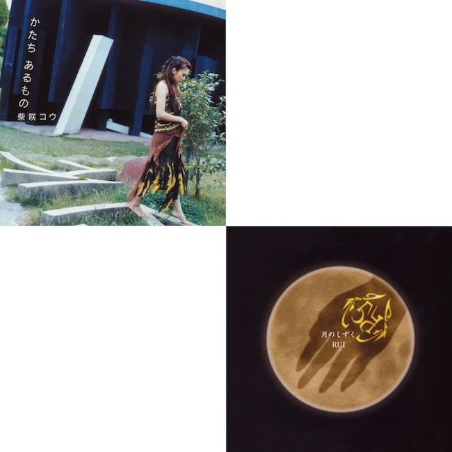 柴咲コウ (Kou Shibasaki) – ハイレゾx名曲 かたち あるもの/月のしずく [FLAC / 24bit Lossless / WEB] [2015.10.28]
