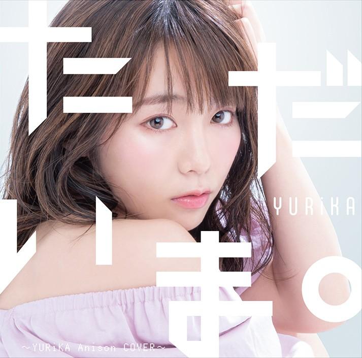 YURIKA – ただいま。~YURiKA Anison COVER~ [FLAC / 24bit Lossless / WEB] [2019.05.15]