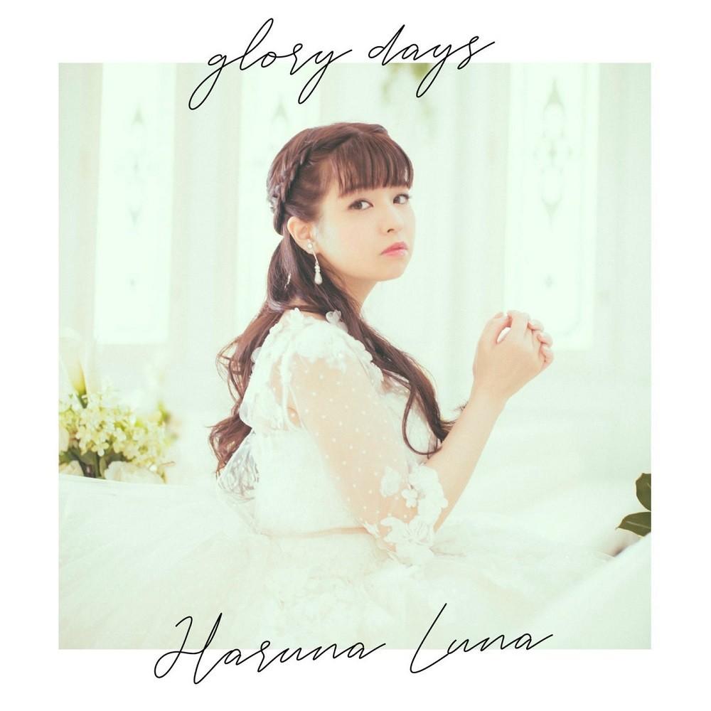 春奈るな (Luna Haruna) – glory days [Mora FLAC 24bit/96kHz]