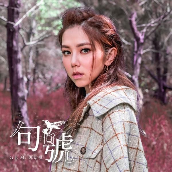 G.E.M. (鄧紫棋/邓紫棋) – Full Stop (句號) [FLAC + MP3 320 / WEB] [2019.11.22]
