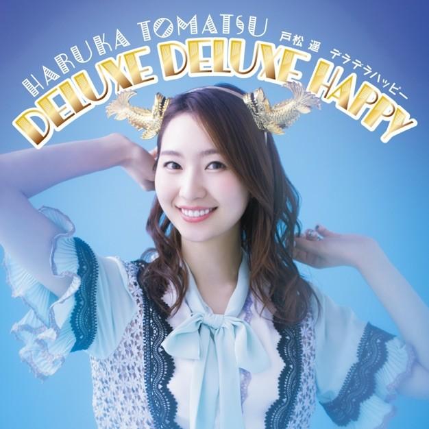 戸松遥 (Haruka Tomatsu) – DELUXE DELUXE HAPPY [Mora FLAC 24bit/96kHz]