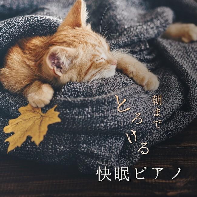 Relax α Wave – 朝までとろける快眠ピアノ [FLAC / 24bit Lossless / WEB] [2019.11.22]